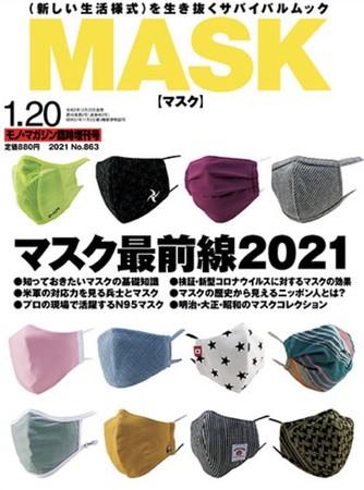 『モノ・マガジン臨時増刊号 MASK』機能&ファッションマスク最前線に掲載、表紙にも登場!