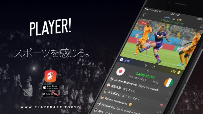 Player! 2.0