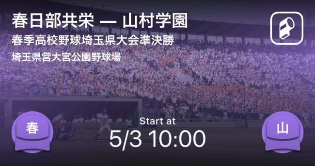 県 高校 春季 速報 野球 埼玉 大会