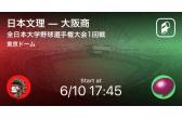 第68回全日本大学野球選手権大会の全試合をPlayer!が ...