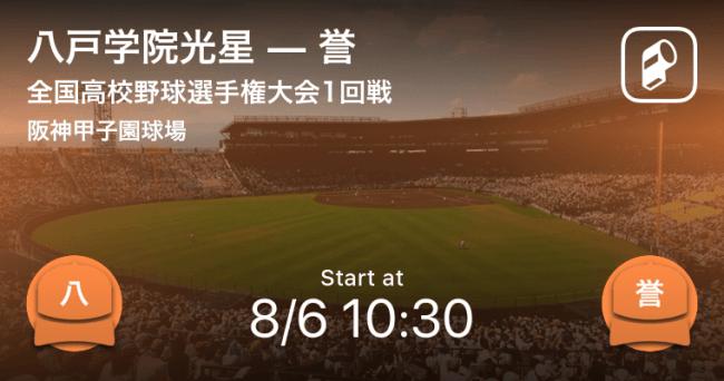 高校 野球 速報 夏 埼玉 2019