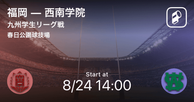 令和元年度九州学生ラグビーフットボールリーグI部をPlayer!が全試合速報!