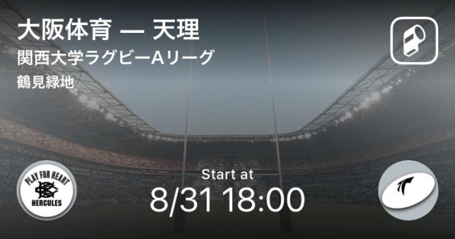 2019年関西大学ラグビーAリーグをPlayer!が全試合速報!