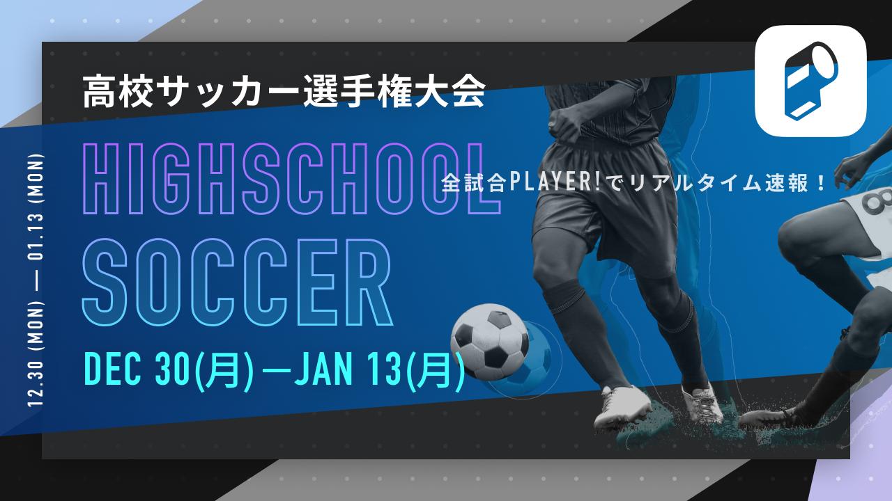 第98回全国高校サッカー選手権大会をPlayer!が全試合リアルタイム速報 ...