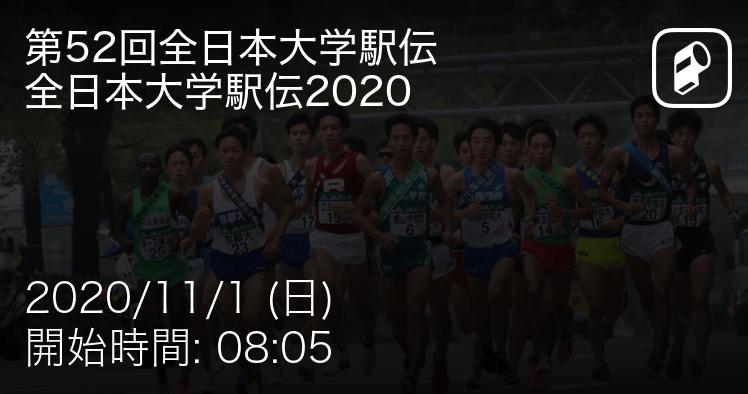 全日本 大学 駅伝 2020 速報
