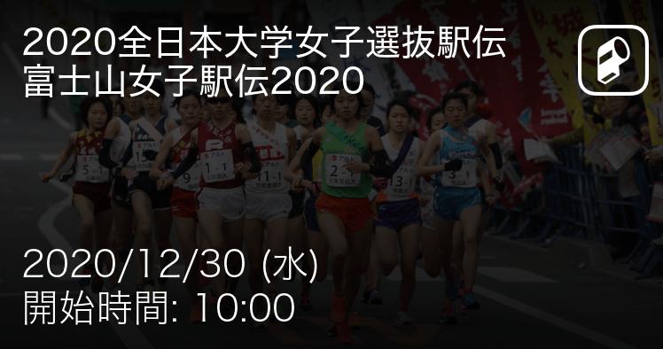 女子 駅伝 2020 大学 全日本