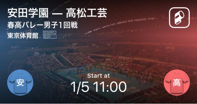 高 バレー 2021 予選 春 東京