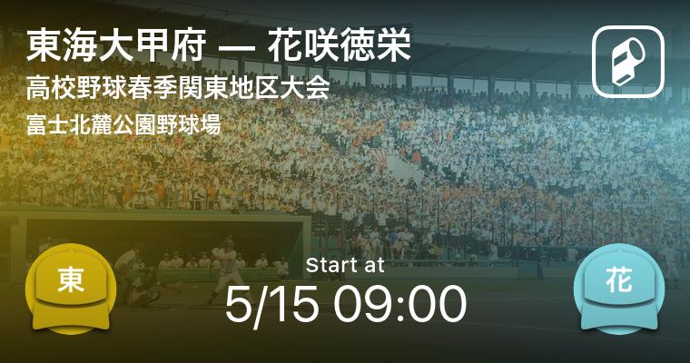 埼玉 県 高校 野球 速報