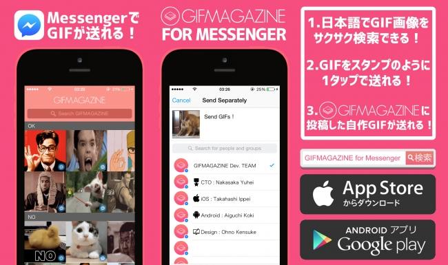 日本初。MessengerでGIFを送信できるアプリ