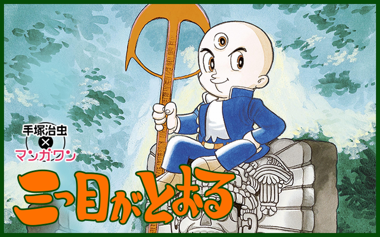 手塚 治虫 漫画