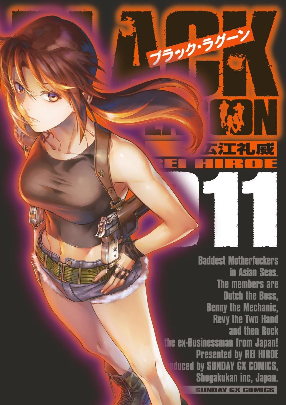 Black Lagoon ブラック ラグーン 最新巻 コミックス週間売り上げ