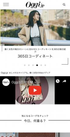 「Oggi.jp」TOP