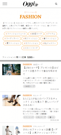 「Oggi.jp」FASHION記事