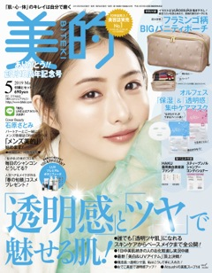 『美的』5月号 3月22日ごろ発売
