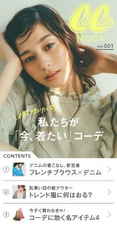 小学館の女性ファッション誌「CanCam」が「LINE MOOK」参画 株式会社 ...
