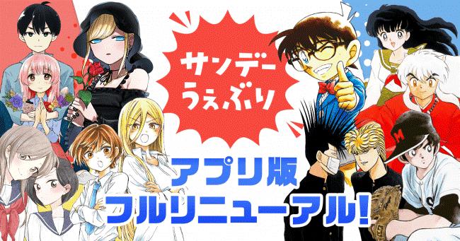 アニメ無料リニューアル