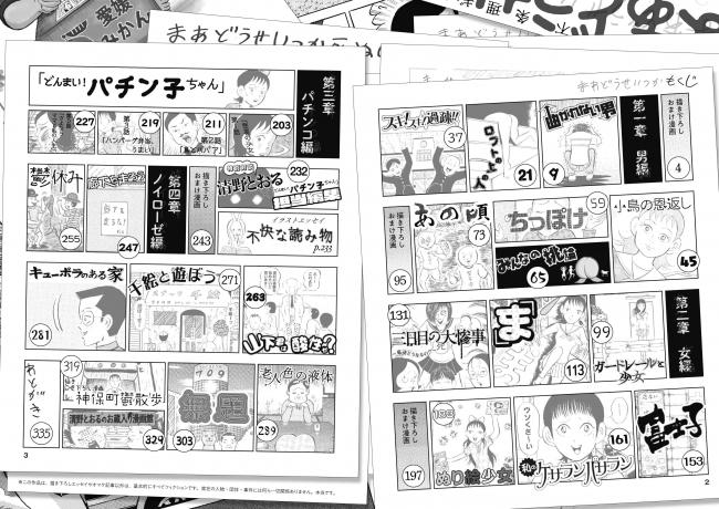 清野 とおる 漫画 家