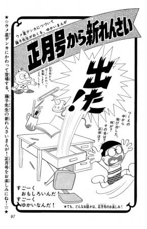 藤子・F・不二雄『ドラえもん』0巻 ついに50万部突破!