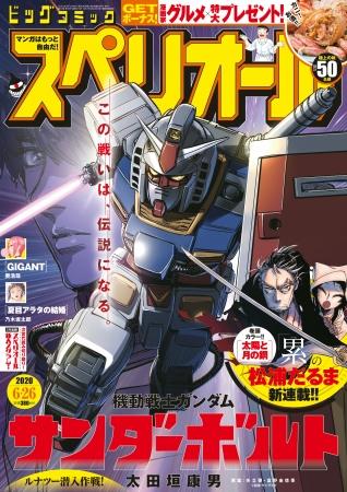 スペリオール13号(6月12日発売)
