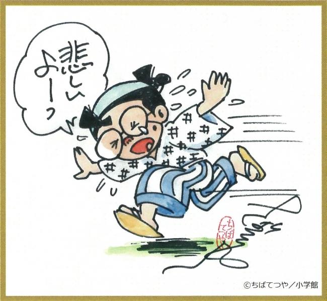 ジョージ秋山氏追悼企画」ビッグコミックオリジナル14号(7月4日 ...