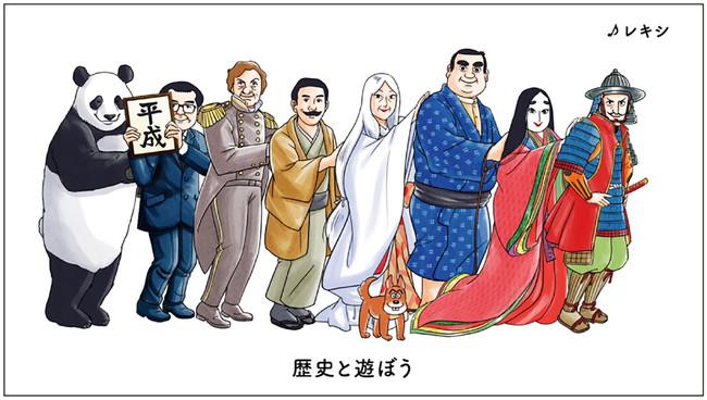 小学館版学習まんが 少年少女 日本の歴史』の新CMは… レキシの楽曲 ...