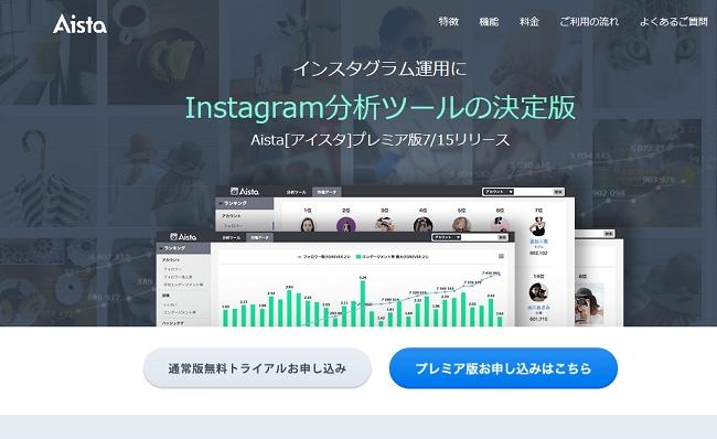 Instagram分析ツールAista