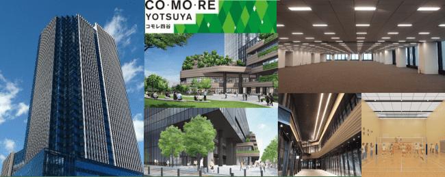 ~四谷のランドマークとなる駅前約2.4haの大規模再開発・多機能開発~「CO・MO・RE YOTSUYA(コモレ四谷)」竣工