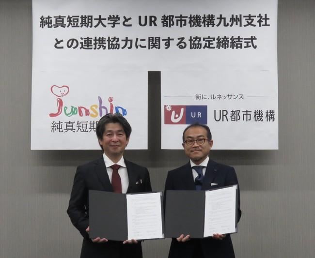 (左)純真短期大学 福田学長 (右)UR都市機構九州支社 太田支社長