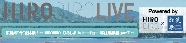 広島県移住促進セミナー 「HIROB...
