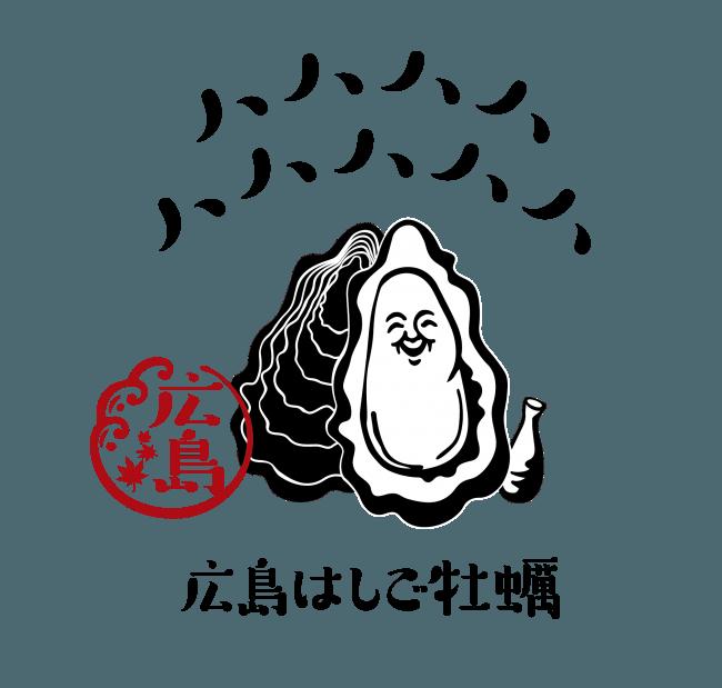 「広島はしご牡蠣」ロゴ
