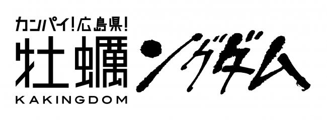 「カンパイ!広島県! 牡蠣ングダム」 ロゴ