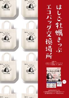 広島はしご牡蠣きっぷ 交換場所ポスター