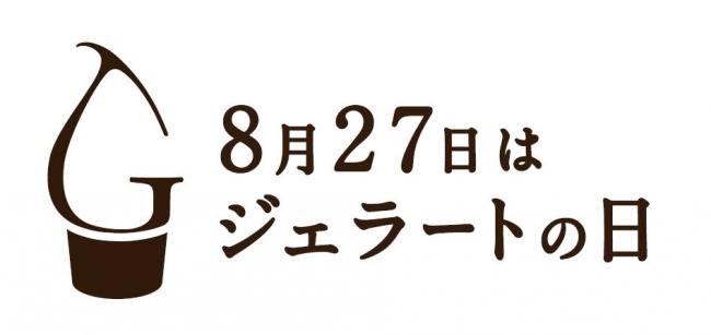 8月27日ジェラートの日」イベン...