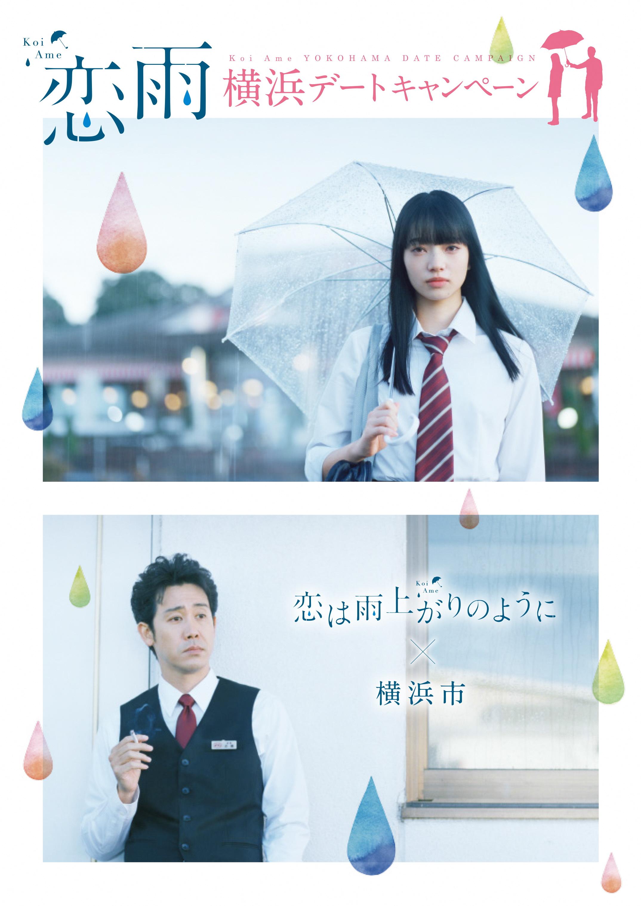 恋 は 雨上がり の よう に 映画