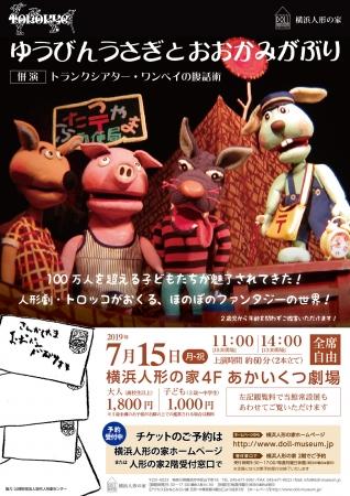 横浜人形の家 人形劇上演!100万人を超える子どもたちが魅了されてきた ...
