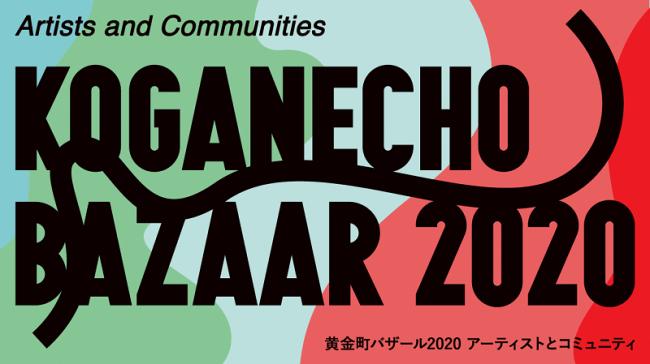【8月1日(土) オンラインイベント】モビリティ事業を運営するemaとBUSHOUSEの共同主催イベント「キャンプから始めるまちづくり」をナナナナ祭2020にて開催