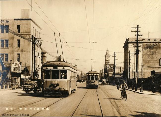 1930頃「本町通りの復興と市電」 横浜都市発展記念館所蔵