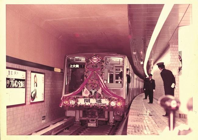 「1972年地下鉄開業 開業式典電車上大岡-伊勢佐木町」
