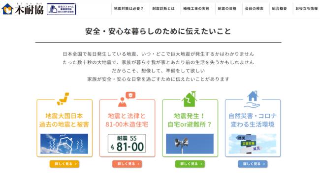 木耐協トップページ:木耐協ホームページのメニューバー「耐震 の資格」を選択