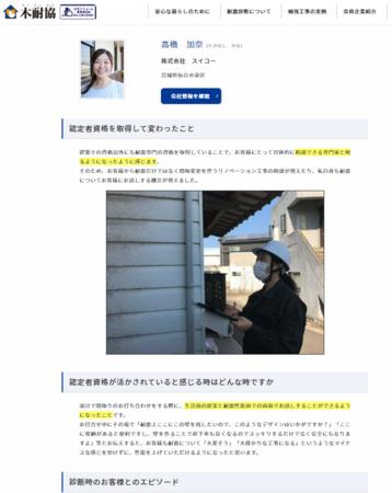 インタビューページ詳細