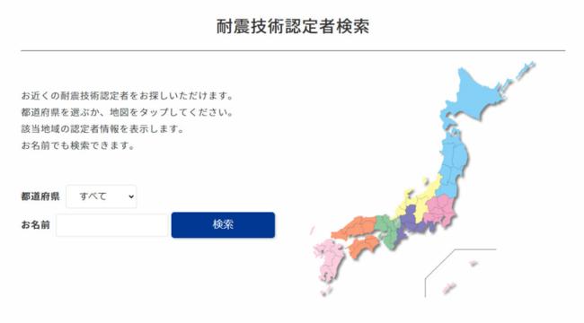 認定者検索画面:都道府県や会社名で検索できます