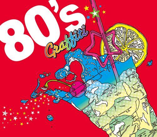 私をエイティーズに連れてって。80年代青春洋楽 ...