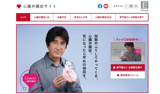 「心臓弁膜症サイト」 (www.benmakusho.jp)
