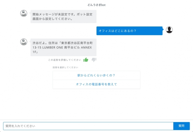 チャットユーザーがボットと会話をする画面です。