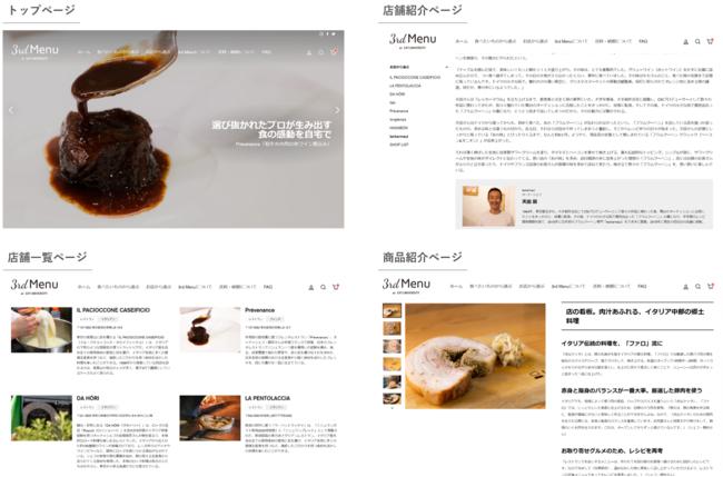 ウェブサイト画面