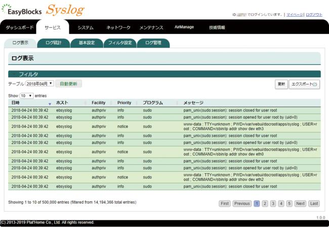 Web UI上でのログ表示画面