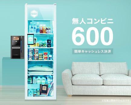 無人コンビニ「600」を展開する600株式会社への出資及び業務提携契約の締結について