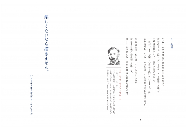★見開きの左側に画家の言葉、右側に短い解説文と作家紹介をレイアウト。