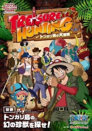 『TREASURE HUNTING』メインビジュアル
