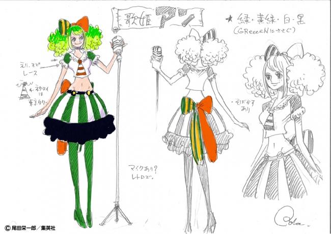 「歌姫アン」尾田氏直筆の設定資料